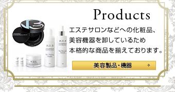 美容製品・機器