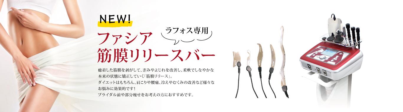 長野県上田市のエステサロンLuxe(リュクス)上田店 痩身、フェイシャル、脱毛からブライダルエステまでトップ画像6
