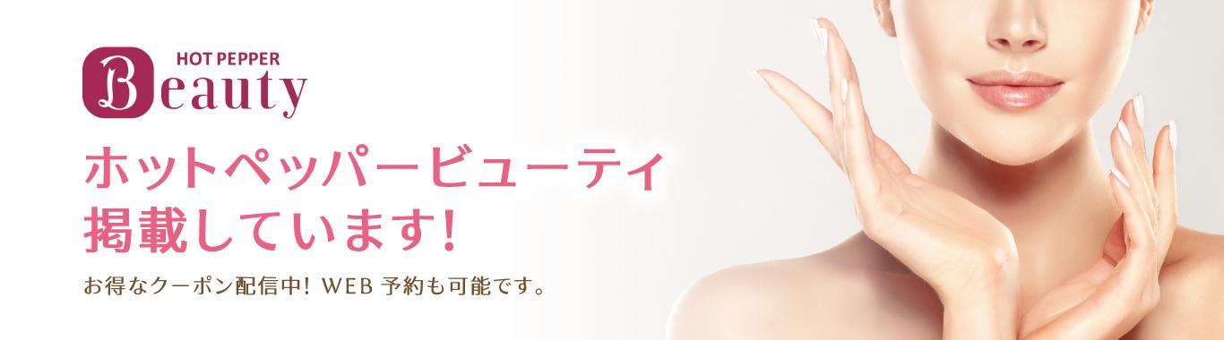 長野県上田市のエステサロンLuxe(リュクス)上田店 痩身、フェイシャル、脱毛からブライダルエステまでトップ画像5